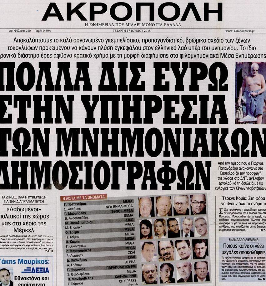 akropol (1)