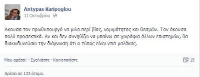 karipoglou-facebook