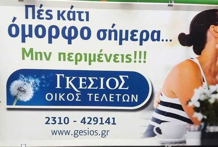 gkesios-1[1]