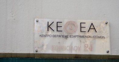 ΚΕΘΕΑ: Αποσύρθηκε το νομοσχέδιο του υπουργείου Υγείας