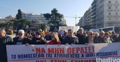 Συγκέντρωση εκπαιδευτικών στο κέντρο της Θεσσαλονίκης