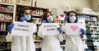 Κορονοϊός: Συγκινητικό video από τους φαρμακοποιούς