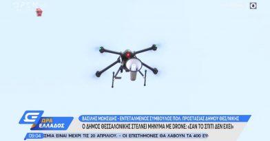 Απίστευτο: Drone στην Θεσσαλονίκη στέλνει μήνυμα! (vid)