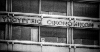 Τέλη Κυκλοφορίας: Παράταση δίνει το υπουργείο Οικονομικών