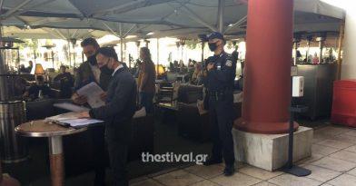 Θεσσαλονίκη: Έλεγχοι της ΕΛ.ΑΣ για τη μάσκα