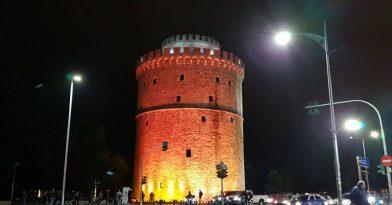 O Λευκός Πύργος θα φωταγωγηθεί στα πορτοκαλί