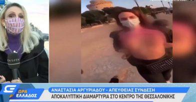 Θεσσαλονίκη: Γυμνόστηθη διαδηλώτρια κατά του lockdown! (vid)