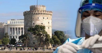 Θεσσαλονίκη: 285 νέα κρούσματα κορονοϊού