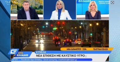 Αθήνα: Νέα επίθεση με καυστικό υγρό! (video)