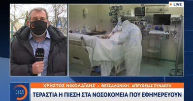 Θεσσαλονίκη: Τεράστια η πίεση στα νοσοκομεία που εφημερεύουν (video)