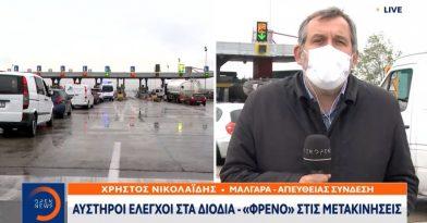 Θεσσαλονίκη: Αυστηροί έλεγχοι στα διόδια (video)