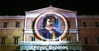 Η Βουλή τιμά την Ελληνική Επανάσταση