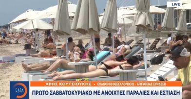 Γέμισαν οι παραλίες στη Θεσσαλονίκη (video)
