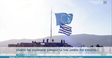 Επαρση σημαίας στην Ακρόπολη για την «ημέρα της Ευρώπης»
