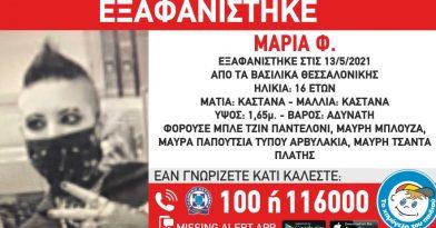 Θεσσαλονίκη: Συναγερμός για την εξαφάνιση 16χρονης