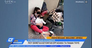 Θεσσαλονίκη: Ανάγκαζαν τα παιδιά τους να ζητιανεύουν (vid+pics)