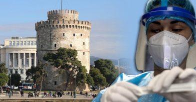 Θεσσαλονίκη: Συνεχίζει να ελαττώνεται το ιικό φορτίο των λυμάτων