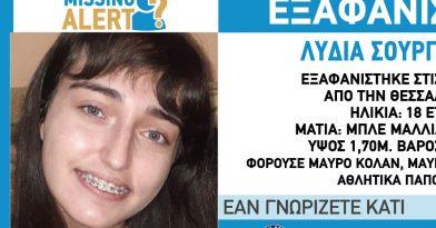 Θεσσαλονίκη: Εξαφάνιση 18χρονης