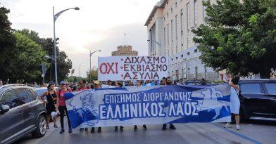 Θεσσαλονίκη: Πορεία αντιεμβολιαστών στο κέντρο (video)