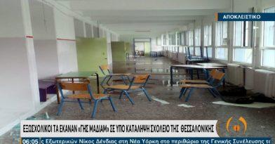 Θεσσαλονίκη-Σχολείο: Εξωσχολικοί τα έκαναν «γης μαδιάμ» (pics)