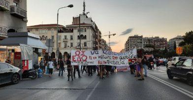 Πορεία στο κέντρο της Θεσσαλονίκης (video)