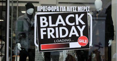 Black Friday: Πότε αρχίζουν οι εκπτώσεις