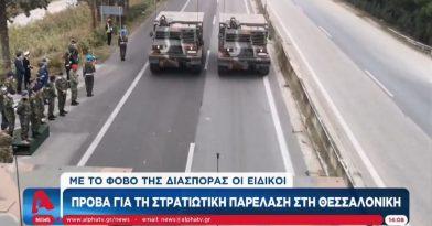 Θεσσαλονίκη: Η πρόβα για την στρατιωτική παρέλαση (video)